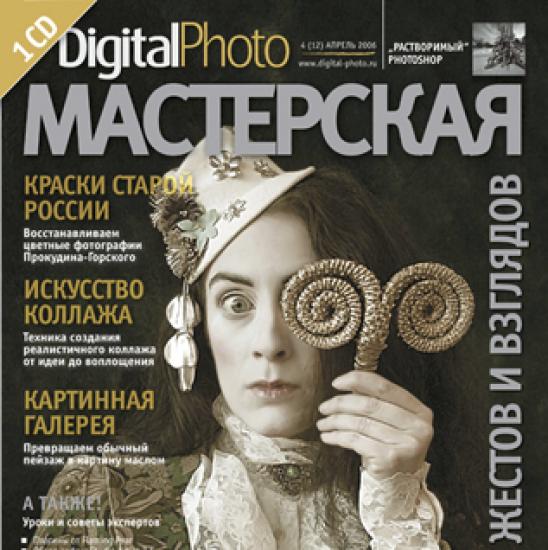 digital_photo_t
